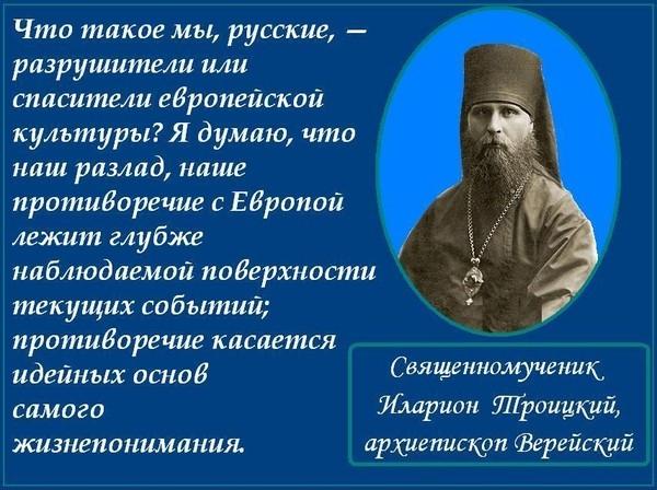 ilariontroitki-2