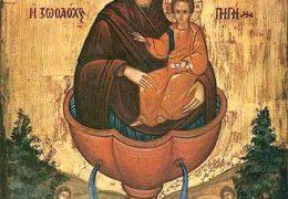 Празднование иконе Божией Матери «Живоносный источник»