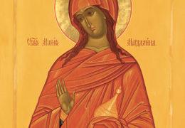 Света мироносица равноапостолна Марија Магдалина – Блага Марија