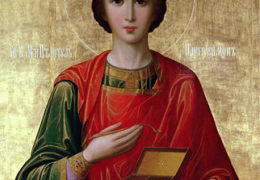 Свети великомученик Пантелејмон