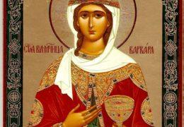 Gran-mártir Bárbara