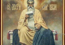 Santo Apóstol y Evangelista Mateo