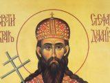 Святой Стефан Дечанский, краль Сербский