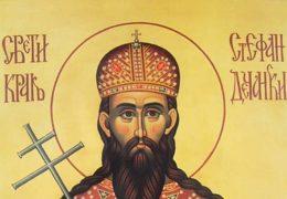 San Esteban de Déchani, rey de Serbia