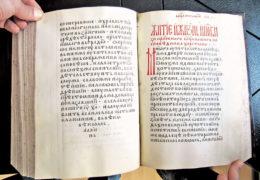 Ризница Хиландара богатија за јединствену рукописну књигу