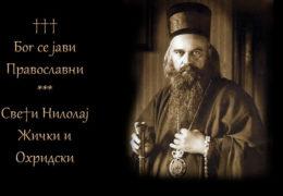 Kако се подвизавао Свети Владика Николај