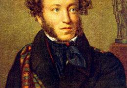 Возврат к Пушкину