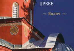 Манастири Српске Православне Цркве – ВОДИЧ