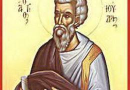Свети апостол Јуда