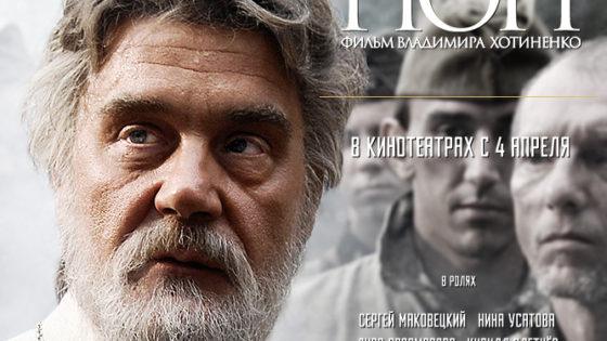 Показ художественного фильма «Поп»