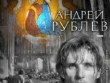 «Андрей Рублев» Тарковского в Сантьяго, Чили