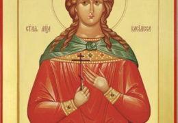 Mártir Vasilisa