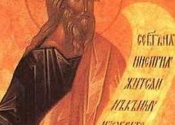 Santo Profeta Jeremías