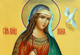 Света великомученица Ирина