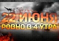 «Блицкриг разбился о мужество и стойкость советских войск»