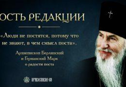 Архиепископ Берлинский и Германский Марк о радости поста (видео)