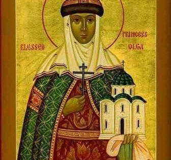 Света Јелена (Олга) књегиња руска