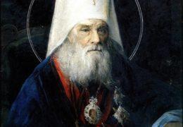 Святитель Иннокентий Московский (Вениаминов), митрополит Московский