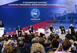 Открытиие VI Всемирного конгресса российских соотечественников, проживающих за рубежом