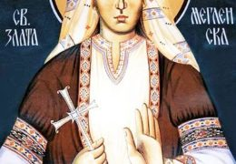 Святая мученица Злата Могленская