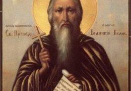 San Ioaniquio el Grande