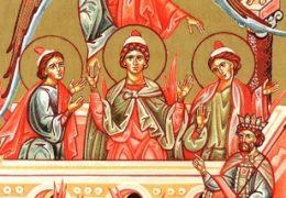 Свети пророк Данил и три отрока Ананије, Азарије и Мисаил