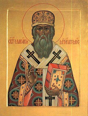 12 января день памяти Святителя Макария, митрополита Московския и всея Руси