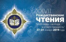Transmisión online a través de la página de Facebook del Metropolita Ignacio de la sesión «La Misión Ortodoxa en el extranjero» con traducción al español.