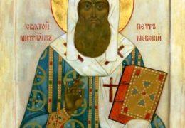 Свети Петар Чудотворац, митрополит руски