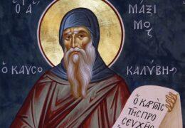 Свети преподобни Максим Капсокалива