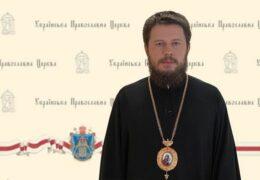 Обраћање Украјинске православне цркве УН и ЕУ поводом масовног кршења права верних