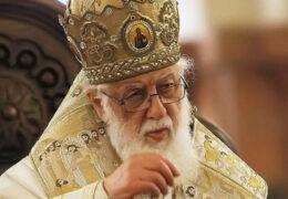Порука грузинског патријарха Илије патријарху Кирилу