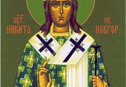 San Nikita Arzobispo de Novgorod