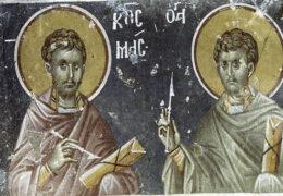 Святые мученики, чудотворцы и бессребреники Косма и Дамиан