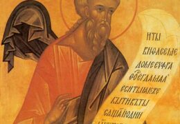 Свети пророк Михеј II