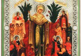 """Икона Мајке Божије """"Свих жалосних Радост"""""""