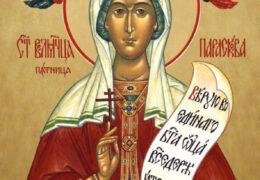 Света преподобномученица Параскева