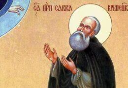 Преподобный Савва Крыпецкий
