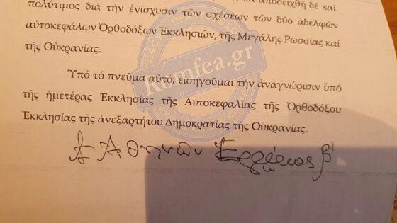 Грчка црква признала право Патријарха цариградског да додељује аутокефалност