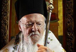 У чему је заблуда патријарха Вартоломеја?