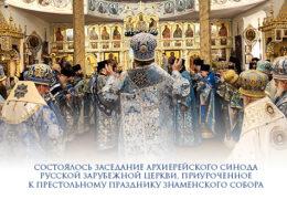 Состоялось заседание Архиерейского Синода Русской Зарубежной Церкви, приуроченное к престольному празднику Знаменского собора