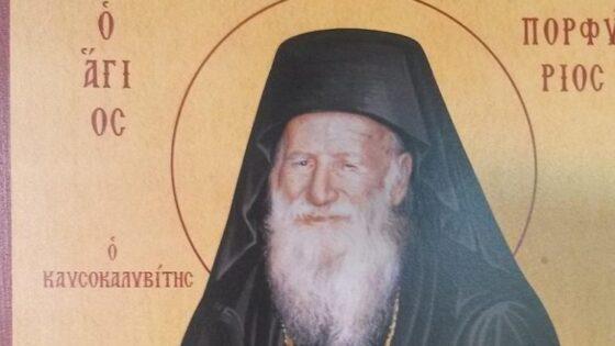 Спомен Светог Порфирија Кавсокаливијског