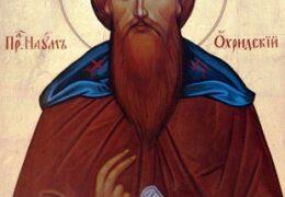 Свети преподобни Наум Чудотворац Охридски