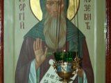 Свети преподобни Георгије Хозевит