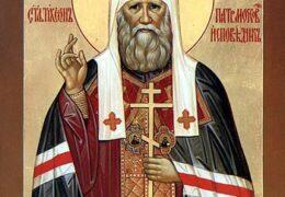Обретение мощей свт. Тихона, патриарха Московского и всея России