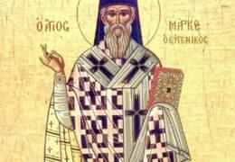 Значај догматског вјероисповиједања Св. Марка Ефеског у савременој мисији Православне Цркве