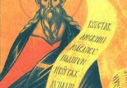 Святой пророк Амос