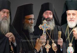 Иерархи Кипрской Церкви требуют немедленно отозвать признание ПЦУ