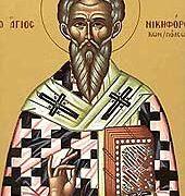 Свети Никифор, патријарх цариградски