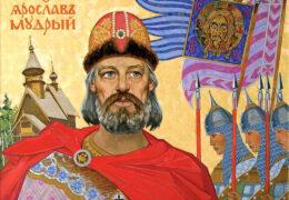 Благоверни кнез Јарослав Мудри